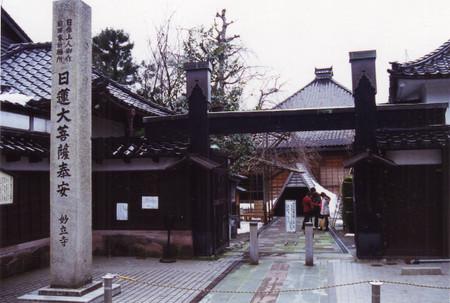 Myoryuji_in_kanazawa
